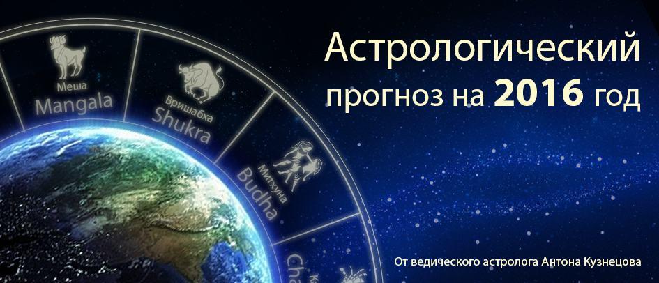 Антон Кузнецов (Ведаврат): прогноз на 2016 год с т.з. науки Тантра-Джйотиш [Ведическая астрология].