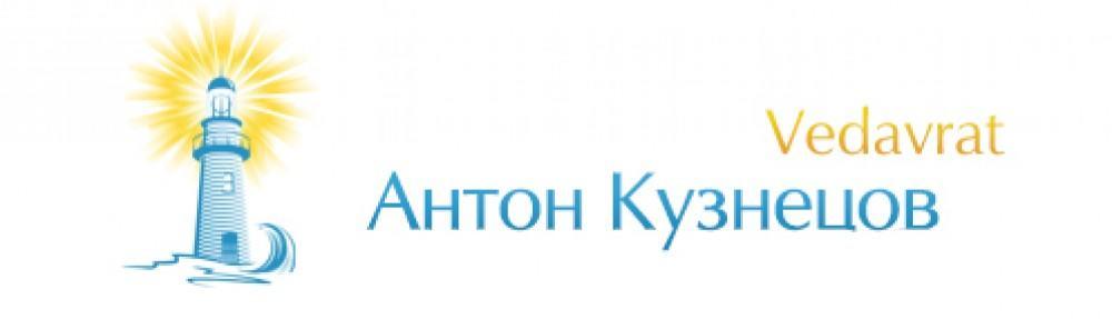 Антон Кузнецов (Ведаврат) - Мастер и Учитель Тантра-Джйотиша, консультант
