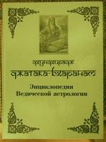 Книга Джатака-Бхаранам (Джатак-Бхарнам)