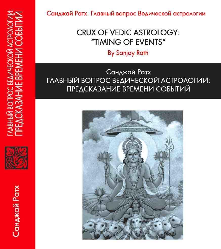 Книга Главный вопрос Ведической астрологии: предсказание времени событий