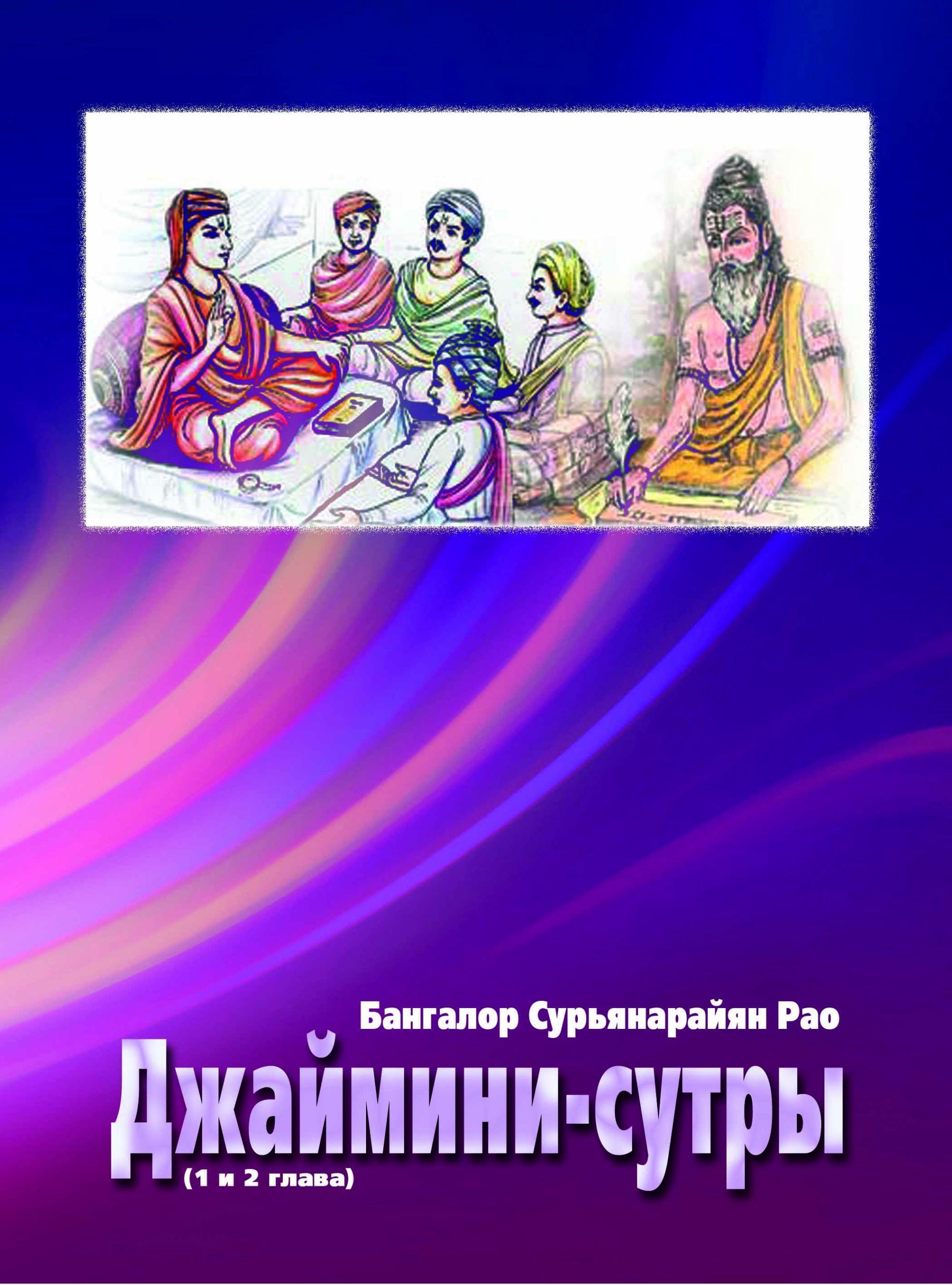 Джаймини-сутры -- перевод и комментарии: Бангалор Сурьянарайян Рао