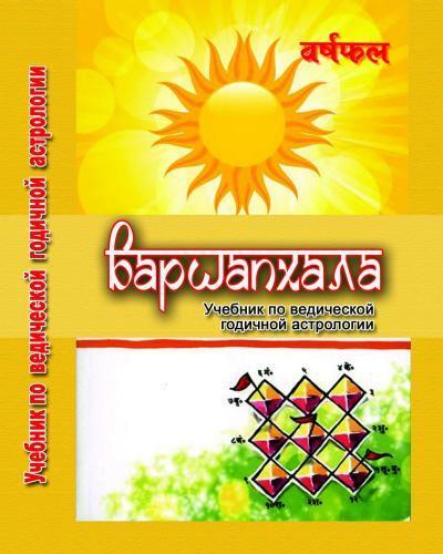 """*** К.С.Чарак """"Варшапхала -- Учебник по ведический годичной астрологии"""" ***"""