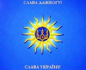 * Рідна Українська Національна Віра (РУНВіра) *