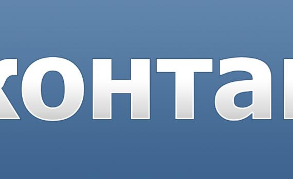 """*** Android-приложение """"ВКонтакте"""" для шпионит за пользователем и сведения о нём передаёт в Mail-Ru Group vkontakte ***"""